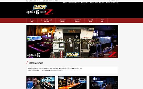スーパーロボット酒場 AQUA BARのホームページ制作事例