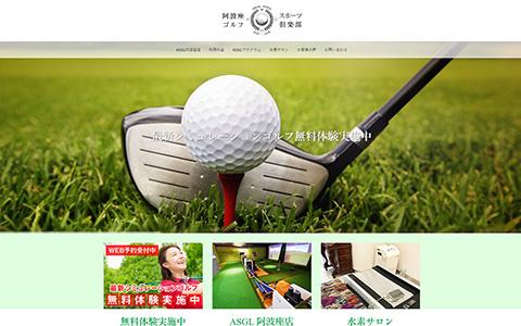 阿波座スポーツゴルフ倶楽部 ホームページ制作事例