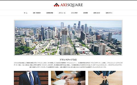 AXISQUARE アクシスクエアのホームページ制作事例