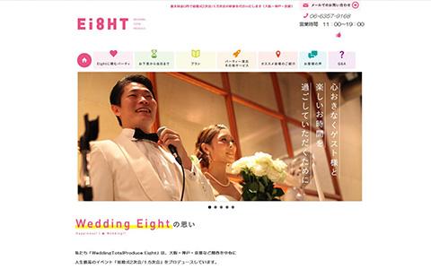 結婚式2次会の幹事代行 Wedding Eightのホームページ制作事例