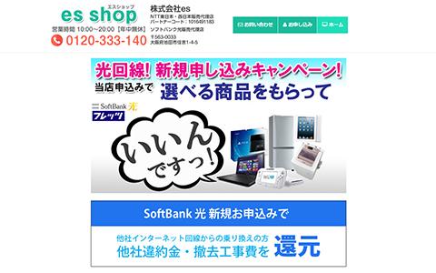 es shop ホームページ制作事例
