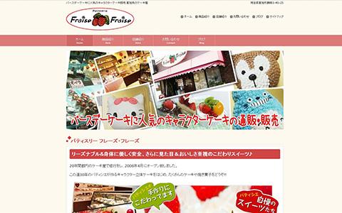 草加市のケーキ屋 パティスリーfraise-fraiseのホームページ制作事例