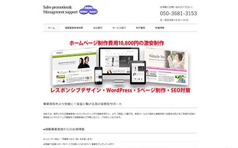 布川ビジネスサポートのホームページ制作事例