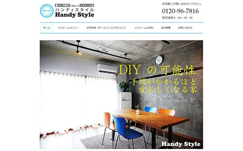 handystyle 大阪でリフォーム制作事例