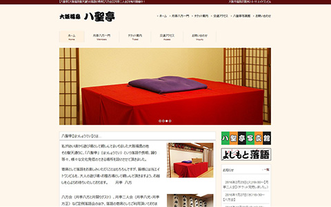 大阪福島 落語の寄席 八聖亭 ホームページ制作事例