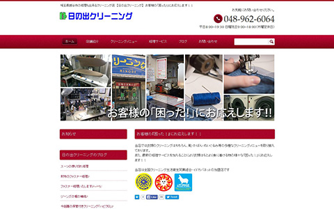 埼玉県越谷市の修理も出来るクリーニング店 日の出クリーニング ホームページ制作事例