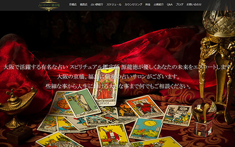 大阪京橋福島 占いサロン観音庵のホームページ制作事例
