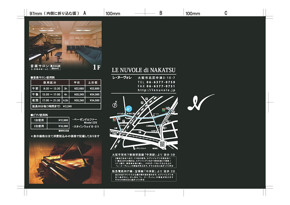 梅田・中津の音楽サロン ギャラリー Le Nuvole di NAKATSU パンフレット制作事例