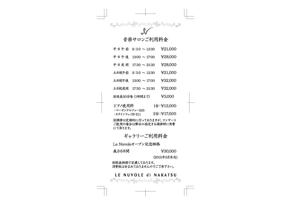 梅田・中津の音楽サロン ギャラリー Le Nuvole di NAKATSU 料金表制作事例