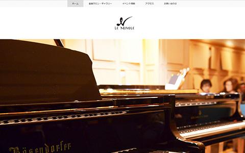大阪中津・音楽サロン&ギャラリー LENUVOLEのホームページ制作事例