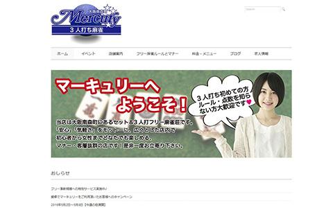大阪麻雀 マーキュリー ホームページ制作事例