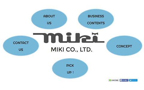 三起(MIKI) 繊維総合製造 ホームページ制作事例