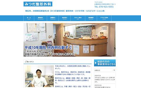 明石市の整形外科 みつだ整形外科のホームページ制作事例