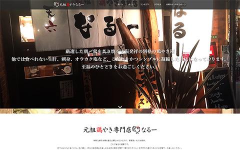元祖鶏やきなるーのホームページ制作事例