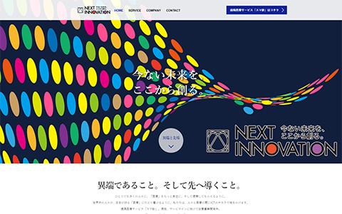 ネクストイノベーション ホームページ制作事例