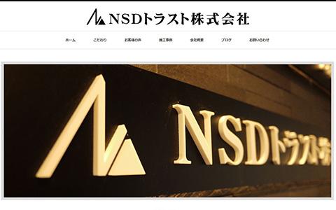 大阪の建築・設計・施工会社 NSDトラストのホームページ制作事例