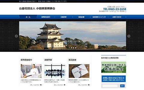 公益社団法人 小田原薬剤師会のホームページ制作事例