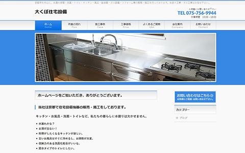 京都で水漏れ修理、水まわりリフォーム【大くぼ住宅設備】のホームページ制作事例