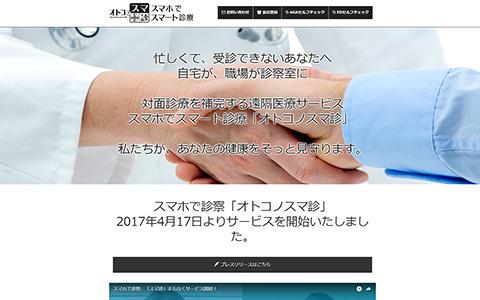オトコノスマ診 ホームページ制作事例