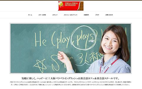大阪ペラペライングリッシュ 英会話カフェ&英会話スクール ホームページ制作事例