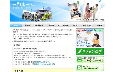 三和ホーム 都島リフォームのホームページ制作事例
