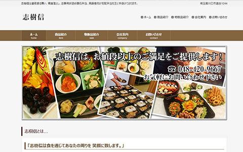 志樹信 見守り弁当 ホームページ制作事例