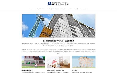 大星住宅産業 ホームページ制作事例
