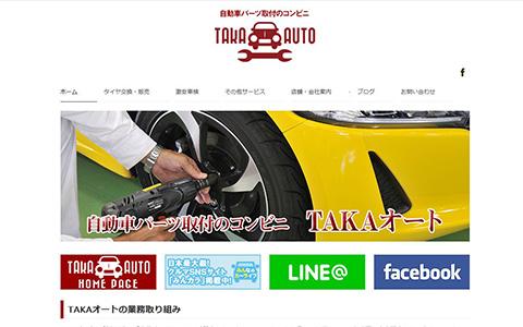 自動車パーツ取付のコンビニ TAKAオートのホームページ制作事例