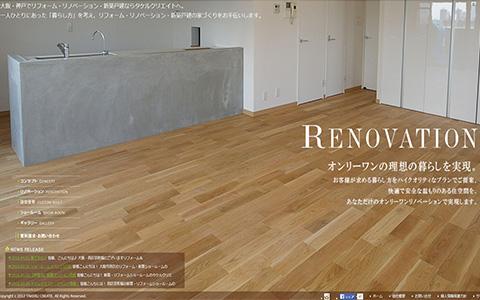 タケルクリエイトのホームページ制作事例