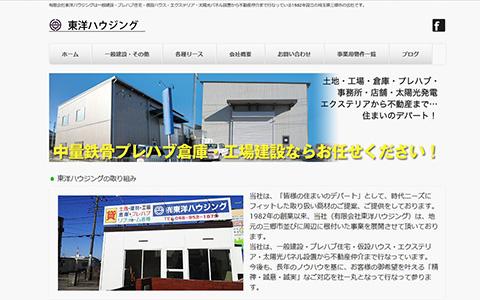 東洋ハウジングのホームページ制作事例