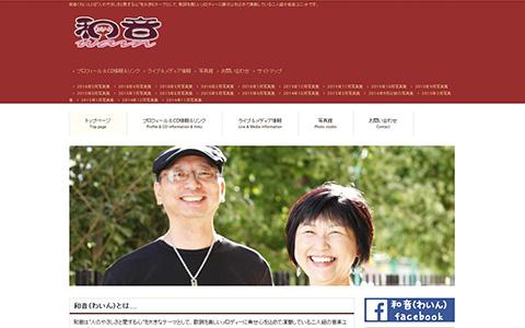和音(わいん) 音楽ユニットのホームページ制作事例