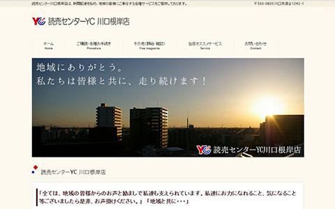 読売センターYC 川口根岸店のホームページ制作事例